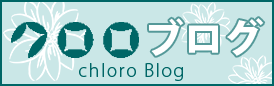 クロロブログ